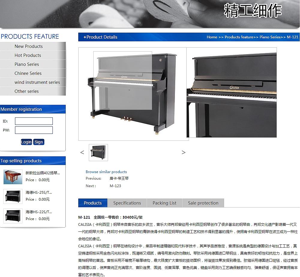 Stylowe pianinko, na które nie wiedzieć czemu naczepiono dobrze nam wszystkim znaną markę...
